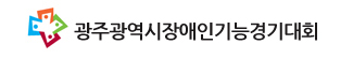 광주광역시장애인기능경기대회